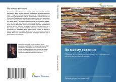 Bookcover of По моему хотению