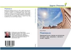 Bookcover of Подкидыш