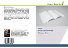 Белый кабинет kitap kapağı