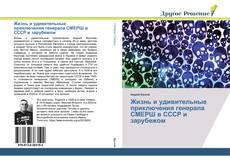 Bookcover of Жизнь и удивительные приключения генерала СМЕРШ в СССР и зарубежом