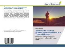 Bookcover of Ливийские записки. Приключения Хоббита или Туда и Обратно...