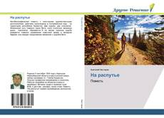 Bookcover of На распутье