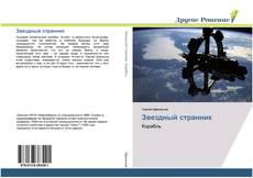 Bookcover of Звездный странник