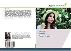 Bookcover of Лиана