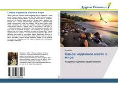 Bookcover of Самое надежное место в мире