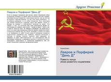 "Bookcover of Лавров и Порфирий ""День Д"""