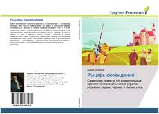 Bookcover of Рыцарь сновидений