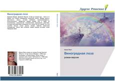 Bookcover of Виноградная лоза