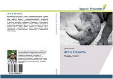 Bookcover of Эго и Нечисть
