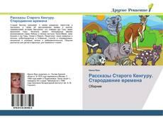 Обложка Рассказы Старого Кенгуру. Стародавние времена