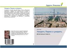 Bookcover of Увидеть Париж и умереть