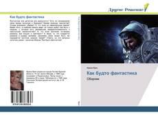 Bookcover of Как будто фантастика