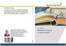 Copertina di Библия и наука