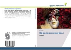 Capa do livro de Венецианский карнавал