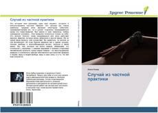 Capa do livro de Случай из частной практики
