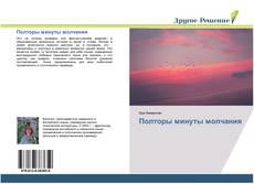 Buchcover von Полторы минуты молчания