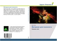 Bookcover of Материал для психолога