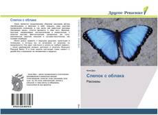 Bookcover of Слепок с облака