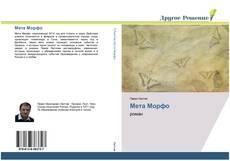 Bookcover of Мета Морфо