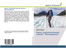 """Bookcover of Книга- психологический тренинг """"Восхождение"""""""