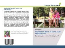 Bookcover of Взрослая дочь и мать. Как общаться?