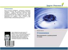 Bookcover of Стихонижка