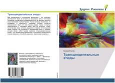 Capa do livro de Трансцендентальные этюды