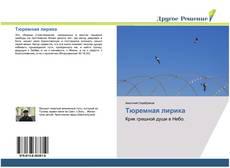 Bookcover of Тюремная лирика