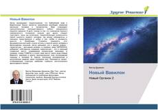 Bookcover of Новый Вавилон