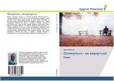 Bookcover of Оглянуться - не вернуться