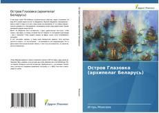 Buchcover von Остров Глазовка (архипелаг Беларусь)