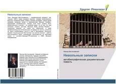 Portada del libro de Невольные записки