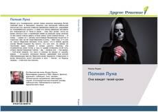 Capa do livro de Полная Луна