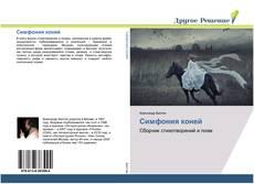 Обложка Симфония коней