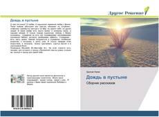 Bookcover of Дождь в пустыне