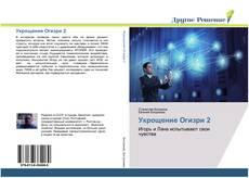 Bookcover of Укрощение Огизри 2