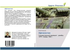 Bookcover of Афганистан