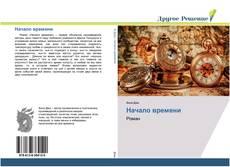Buchcover von Начало времени