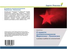 Bookcover of О правоте основоположников Марксизма - Ленинизма