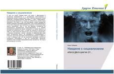 Buchcover von Наедине с социализмом