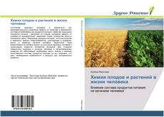 Capa do livro de Химия плодов и растений в жизни человека