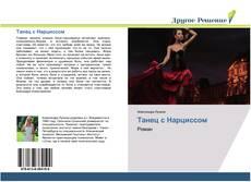 Bookcover of Танец с Нарциссом