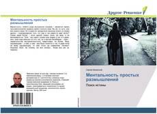 Bookcover of Ментальность простых размышлений