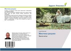 Bookcover of Мистика разума
