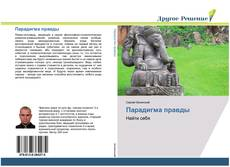 Bookcover of Парадигма правды