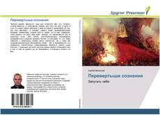 Bookcover of Перевертыши сознания