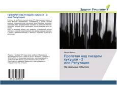 Bookcover of Пролетая над гнездом кукушки - 2 или Репутация