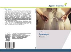 Bookcover of Три мира