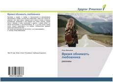 Capa do livro de Время обнимать любовника
