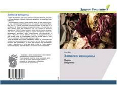 Bookcover of Записка женщины